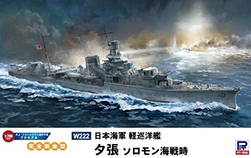 ピットロード 1/700 スカイウェーブシリーズ 日本海軍 軽巡洋艦 夕張 ソロモン海戦時 プラモデル W222