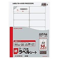 コクヨ ワープロ用 紙ラベル 共用タイプ A4 20枚 タイ-2166N-W