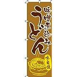 のぼり 味噌煮込みうどん 0020248IN