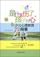What Hurt the Child¡¯s Heart?: 72 Q&As for Children¡¯s Psychological Education