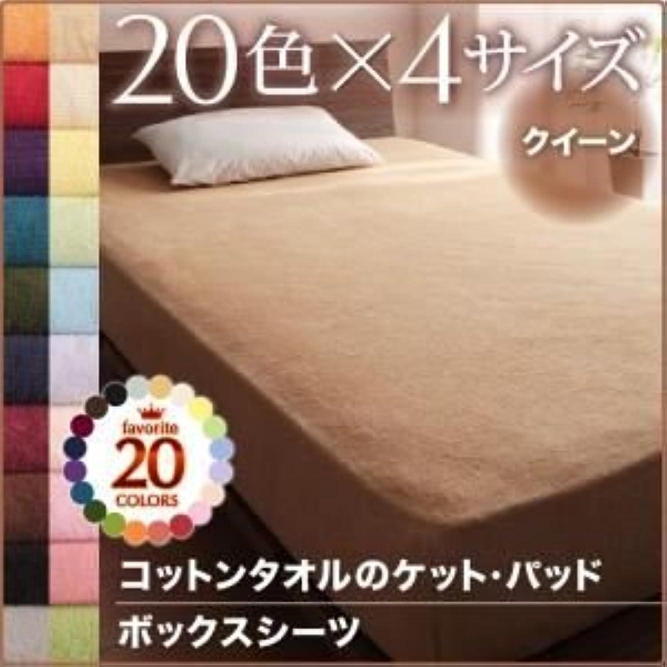 プレゼントさまよう手つかずの【単品】ボックスシーツ クイーン ナチュラルベージュ 20色から選べる!365日気持ちいい!コットンタオルボックスシーツ