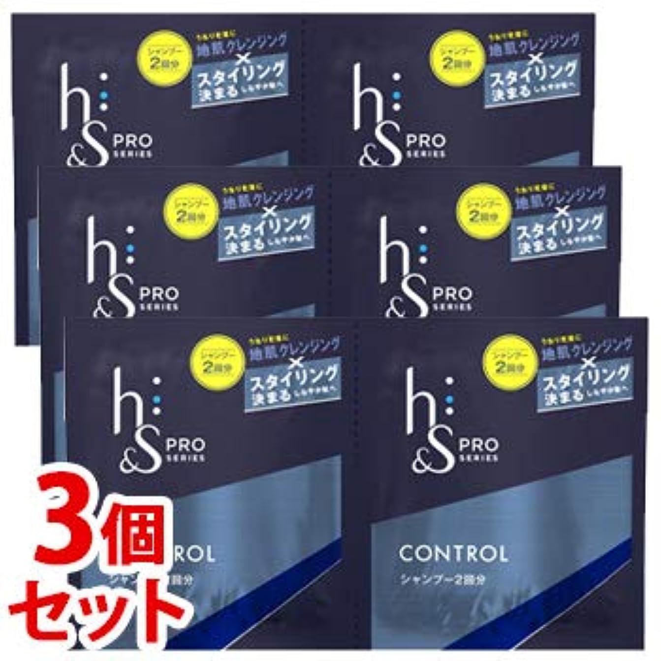 もしつかまえるバーガー《セット販売》 P&G エイチアンドエス h&s フォーメン プロシリーズ コントロール シャンプー トライアルサシェ 2回分 (12mL×2個)×3個セット 【医薬部外品】