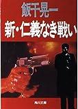 新・仁義なき戦い (角川文庫)