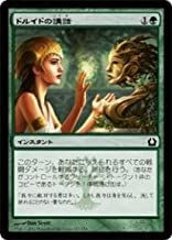 Magic: the Gathering / Druid's Deliverance (123) - Return to Ravnica / A Japanese Single individual Card