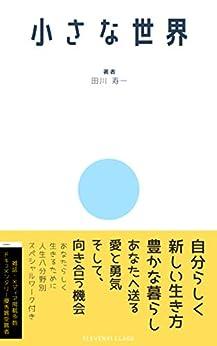 [田川寿一]の小さな世界 ー 自分らしく、新しい生き方、豊かな暮らしへ ー