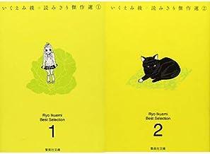 いくえみ綾読みきり傑作選(集英社文庫―コミック版) 全2冊セット