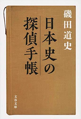 日本史の探偵手帳 (文春文庫)