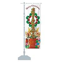 メリークリスマス のぼり旗(レギュラー60x180cm 左チチ 標準)