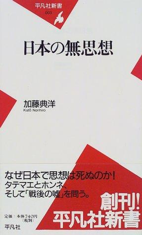日本の無思想 (平凡社新書 (003))