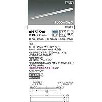 コイズミ LED直付器具 AH51590