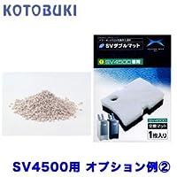 コトブキ SV4500用交換ろ過材 オプション例セット【2】