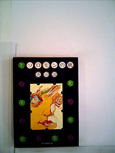 ソロモンの桃 (1977年) (現代教養文庫―香山滋傑作選〈1〉)の詳細を見る