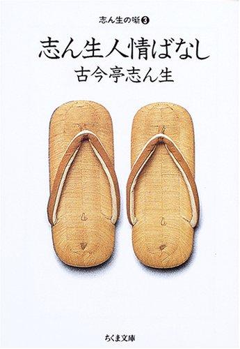 志ん生人情ばなし―志ん生の噺〈3〉 (ちくま文庫)の詳細を見る