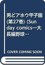 男どアホウ甲子園 (第27巻) (Sunday comics―大長編野球コミックス)