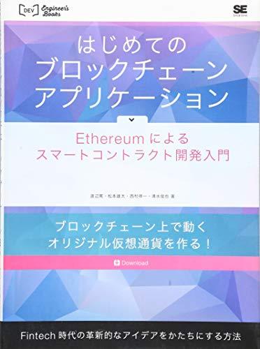 はじめてのブロックチェーン・アプリケーション Ethereumによるスマートコントラクト開発入門 (DEV Engineer's Books)