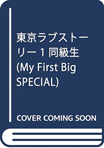 東京ラブストーリー 1 同級生 (My First Big SPECIAL)