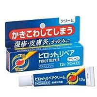 【指定第2類医薬品】ピロットリペアクリーム 12g ×4 ※セルフメディケーション税制対象商品