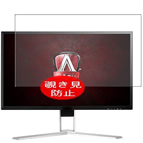VacFun Anti Espia Protector de Pantalla para AOC Agon ag271/ ag271qg / ag271qx / ag271qg4 27' Display Monitor, Screen Protector Película Protectora (Not Cristal Templado) Filtro de Privacidad