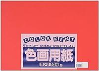 大王製紙 画用紙 再生 色画用紙 四ツ切サイズ 10枚入 いちご(あかるいあか)イチゴ(明るい赤)