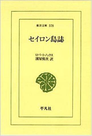 セイロン島誌 (東洋文庫) / ロバート ノックス