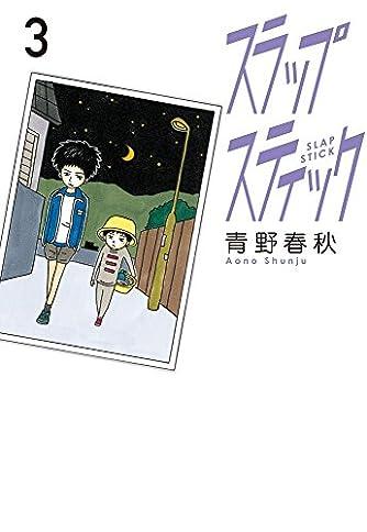 スラップスティック (3) (ビッグコミックス)