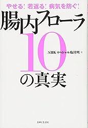 腸内フローラ 10の真実 NHKスペシャル取材班