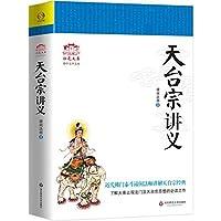 GUIYUAN library: Tendai handouts(Chinese Edition)