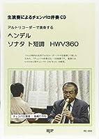 RE004 RJPアコースティック ヘンデル/アルトリコーダーで演奏する ソナタ ト短調 HWV360 生演奏によるチェンバロ伴奏CD (アコースティックシリーズ)