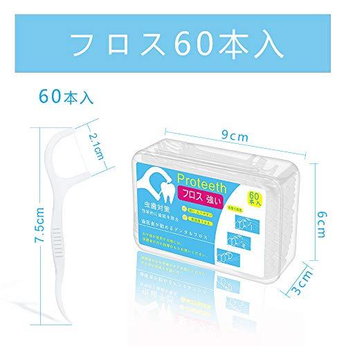 フロス60本デンタルフロス細い狭い入りやすいフロス歯間強い携帯用しかんフロス業務用