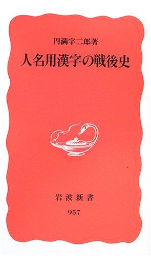 人名用漢字の戦後史 (岩波新書 新赤版 (957))