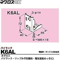 【ネグロス電工】パイラック リップみぞ形鋼用電線管ボックス支持金具 電気亜鉛めっき(C)  販売単位:1個 K6AL
