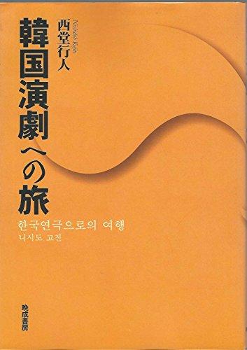 韓国演劇への旅の詳細を見る