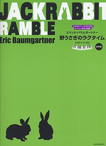 バウムガートナー 野うさぎのラグタイム[初中級] 小さなピアニストのためのレッスン・発表会曲集