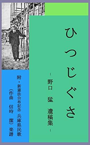 Hitsujigusa The manuscripts collection of Noguchi Takeshi: Appendix of the sheet music of Hyogo Kenminka (Japanese Edition)
