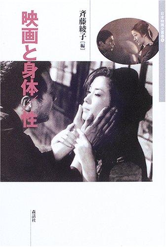 映画と身体/性(日本映画史叢書 6)