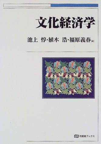 文化経済学 (有斐閣ブックス)