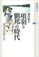 項羽と劉邦の時代 秦漢帝国興亡史 (講談社選書メチエ)