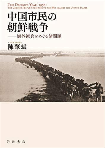 中国市民の朝鮮戦争――海外派兵をめぐる諸問題の詳細を見る
