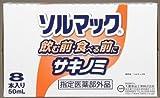 ソルマック 5(サキノミ)50mlx8本