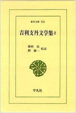 吉利支丹文学集 (2) (東洋文庫 (570))の詳細を見る
