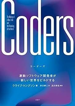 [クライブ・トンプソン, 井口 耕二, 及川 卓也]のCoders(コーダーズ)凄腕ソフトウェア開発者が新しい世界をビルドする