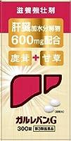 【第3類医薬品】ガルレバンG 300錠 ×5