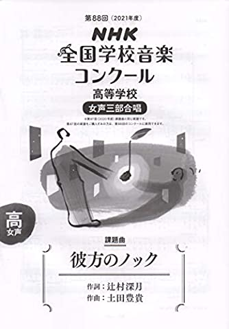 第88回(2021年度) NHK全国学校音楽コンクール課題曲 高等学校 女声三部合唱 彼方のノック