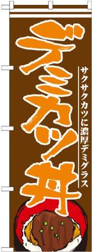 のぼり デミカツ丼 No.21173 [並行輸入品]