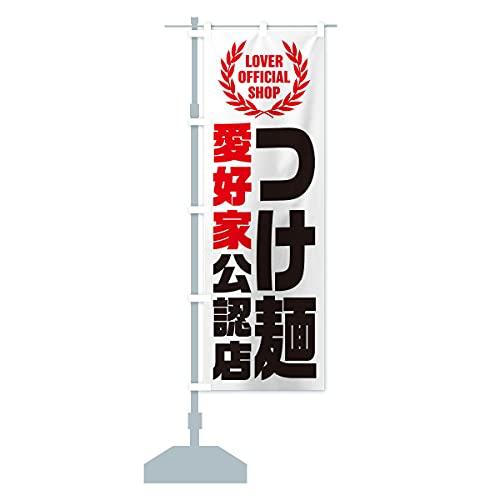 つけ麺/愛好家公認店 のぼり旗 サイズ選べます(スリム45x180cm 左チチ)