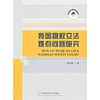 Research and difficult issues of property rights legislation(Chinese Edition)