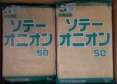 北海道産 ソテーオニオン 50 1kg×10P 業務用 冷凍