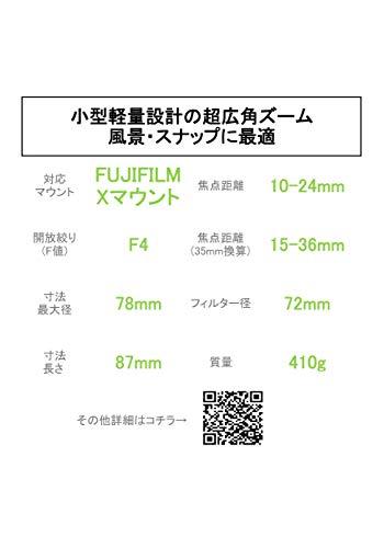 FUJIFILM 超広角ズームレンズ XF10-24mmF4 R OIS