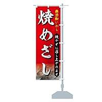 焼めざし のぼり旗(レギュラー60x180cm 左チチ 標準)