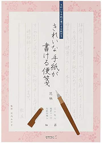 ミドリ 便箋 きれいな手紙が書ける便箋 細罫 花柄 20517006 【× 2 冊 】